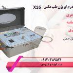 دستگاه میکرودرم خانگی مدل طب مکس