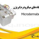 قیمت دستگاه های میکرودرم ابریژن
