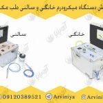 فروش دستگاه میکرودرم طب مکس